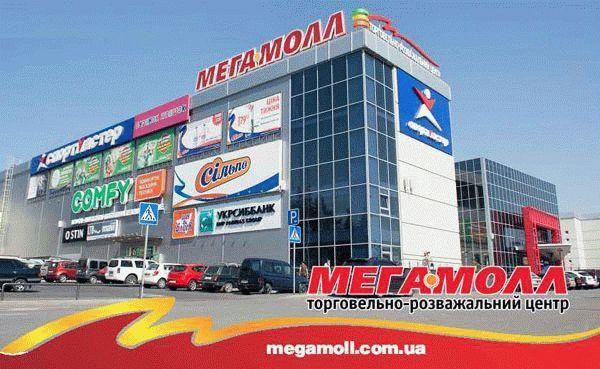 Мегги молл интернет магазин каталог товаров