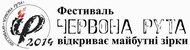 chervona_ruta_2