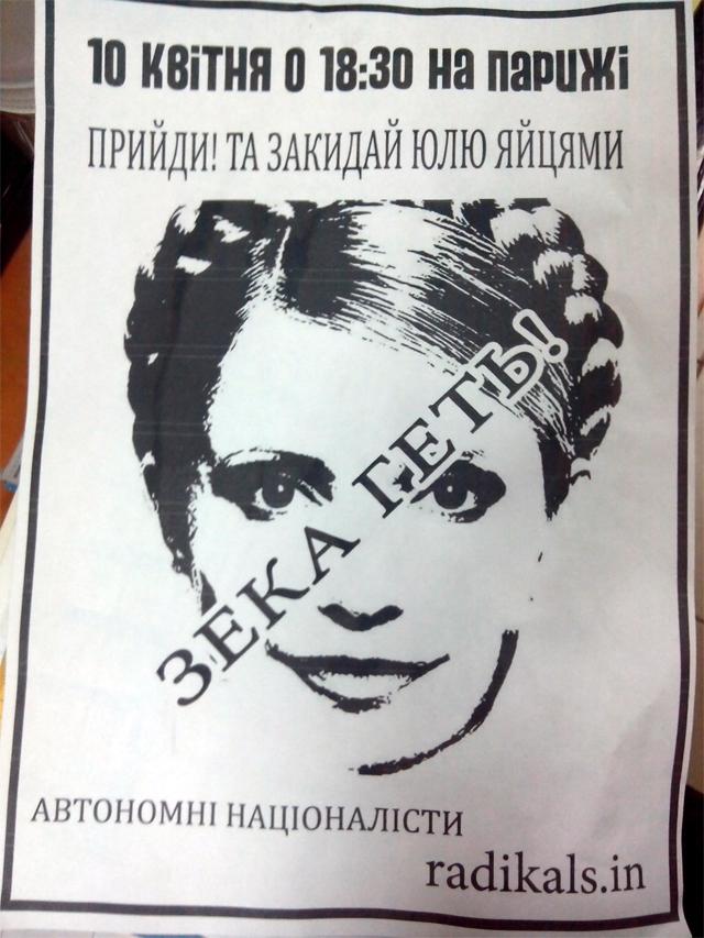 """В Виннице появилась первая """"грязь"""" на Тимошенко"""