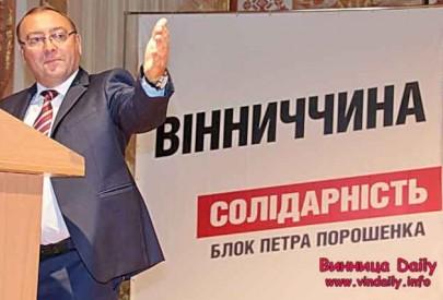 БПП-«Солідарність» відкрила вінничанам своїх кандидатів до обласної і міської рад