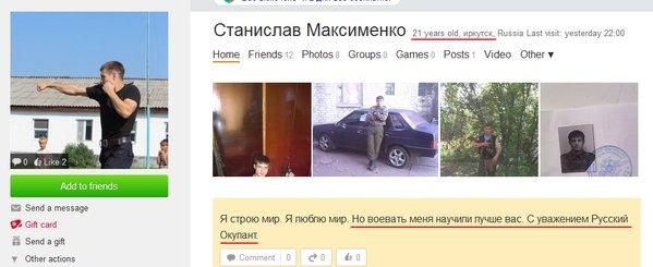 Новости украины столкновения