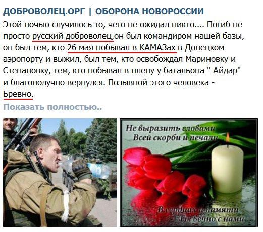 На востоке Украины находится до 9 тыс. российских военных, - Порошенко - Цензор.НЕТ 2865