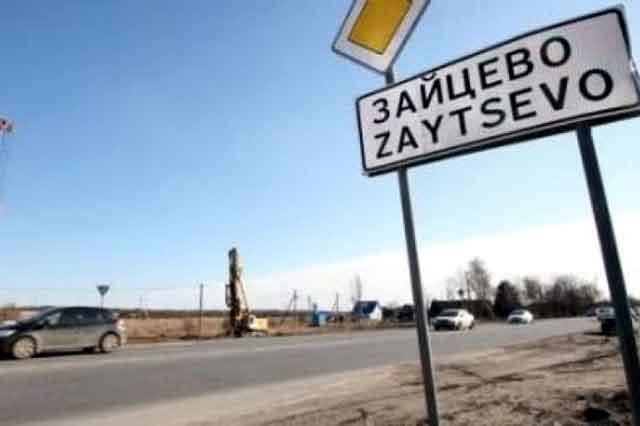blokpost-zaycevo