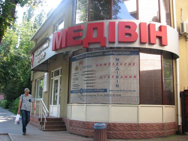 Интим магазин винница адрес