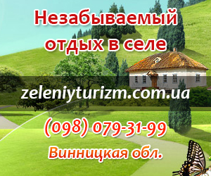 zeleniy-turizm-banner
