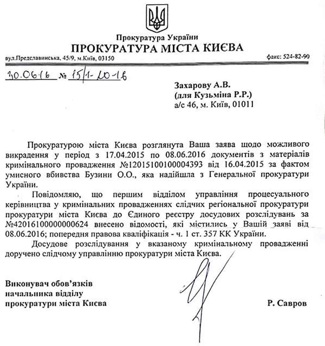 kuzmin-prokuratura