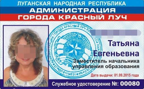 НаХарьковщине словили чиновницу «ЛНР», которая приехала оформить статус «Ветеран труда»