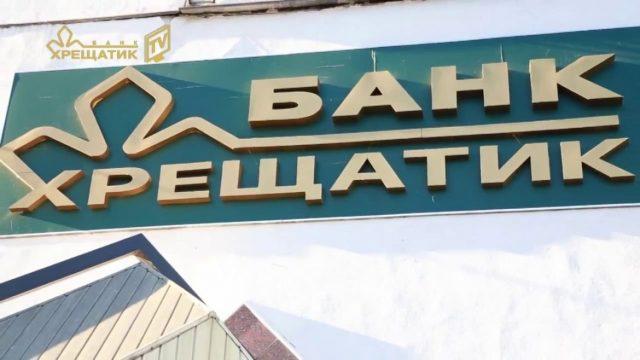 Восстанавливаются  выплаты вкладчикам «Дельта банка» и«Хрещатик»