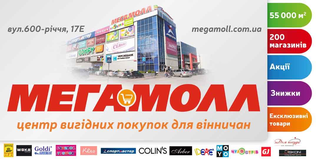 megamoll-sale-1