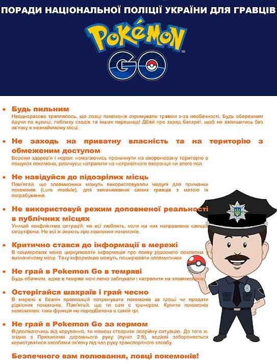 pokemon-policiya