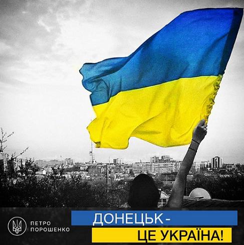 «Мысвами!»— Порошенко поздравил граждан Донецка сДнем города