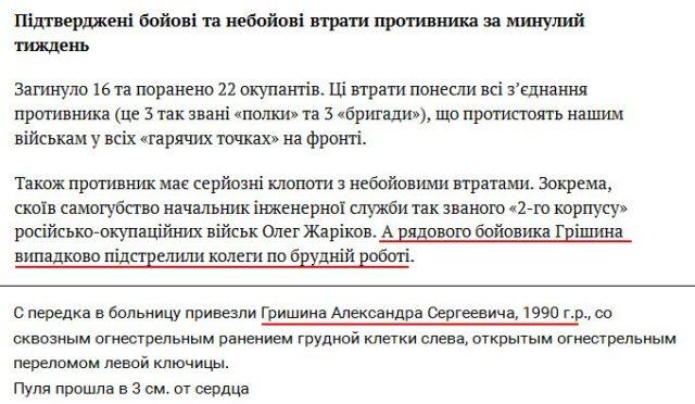 Киев объявил обубийстве вДонбассе 16 «оккупантов»