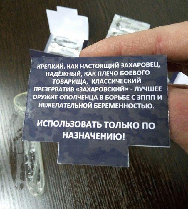 prezervativ-2