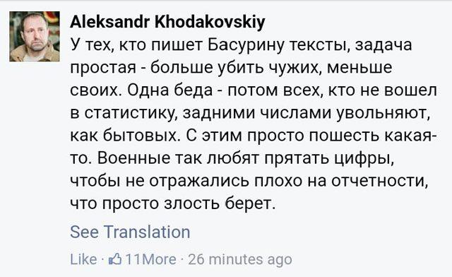 Сепаратисты сообщили оранении Гиви