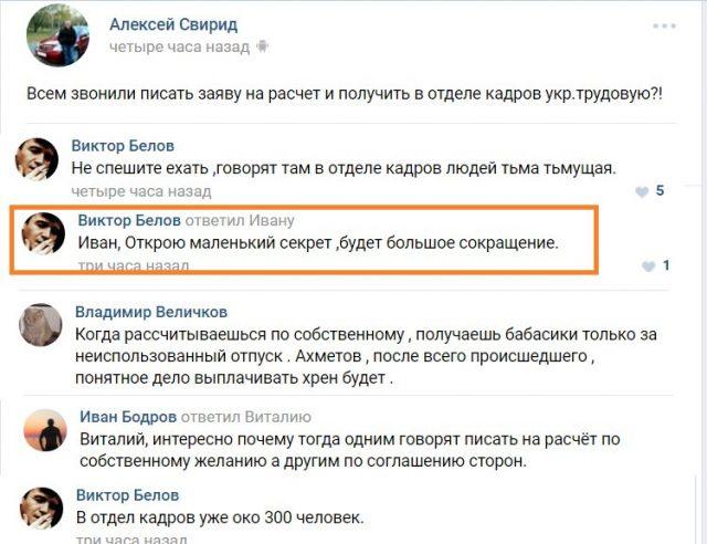 ВДонбассэнерго сообщили, что неконтролируютТС наДонбассе