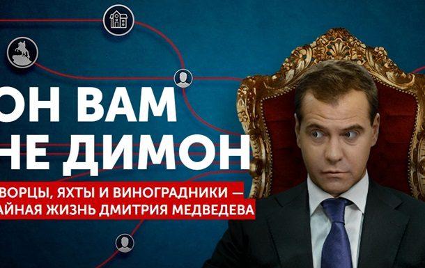 Онвам неДимон— Тайная империя Медведева