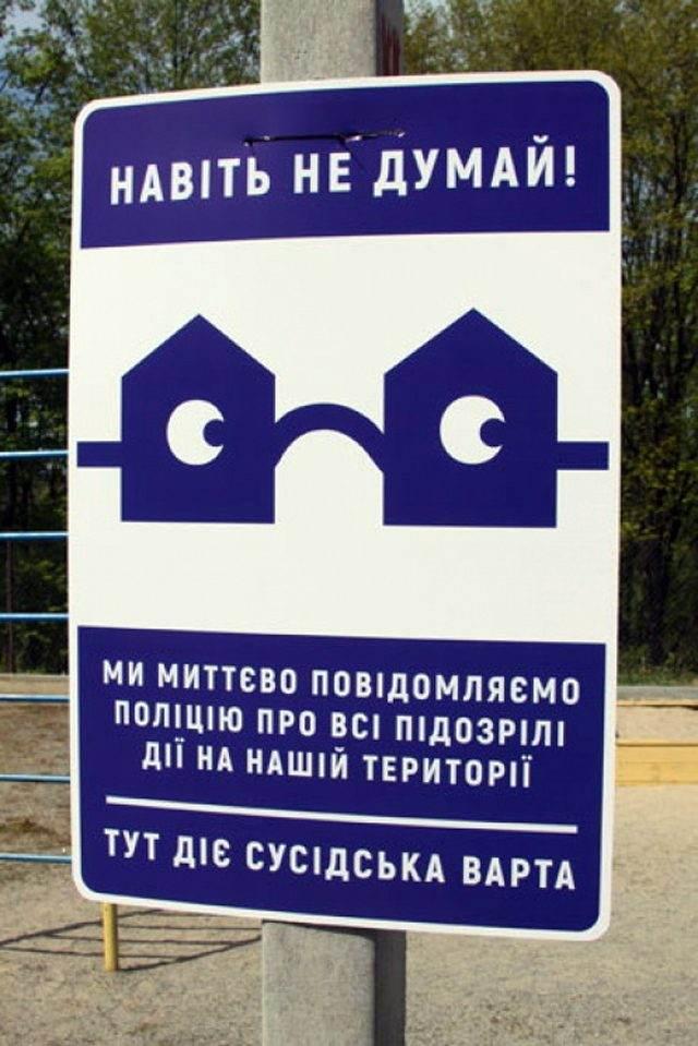 «Соседский дозор»: что за проект запустила винницкая полиция и зачем он?, фото-1