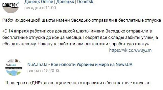 Бунт вДНР. ВДонецке шахтеры готовят акцию протеста— агентура