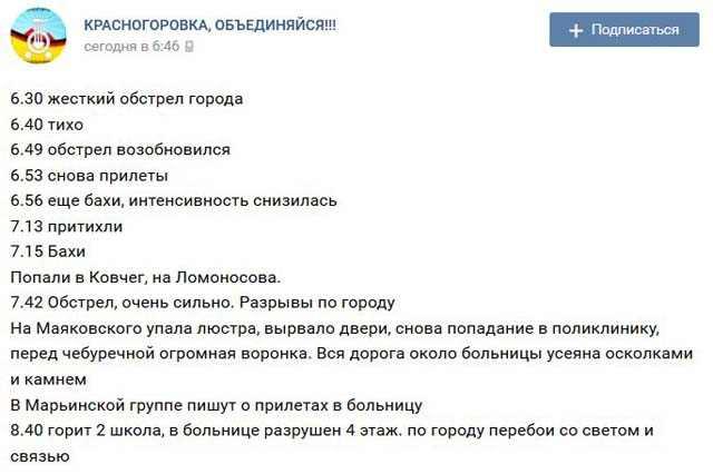 ВДНР говорили о смерти 10-ти бойцов «Азова» отдружественного огня