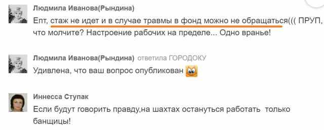 """Отменили льготный стаж шахтерам в """"ЛДНР"""" , фото-2"""