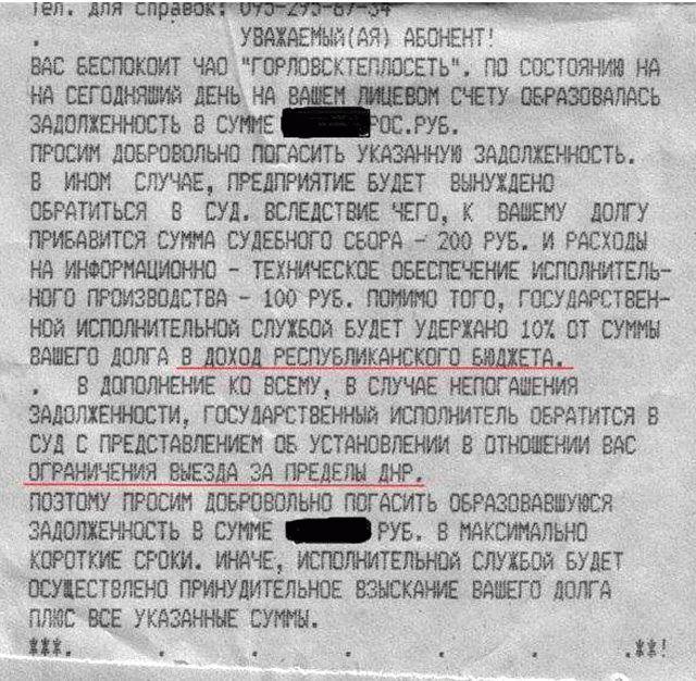 Запрет выезда за границу сотрудникам