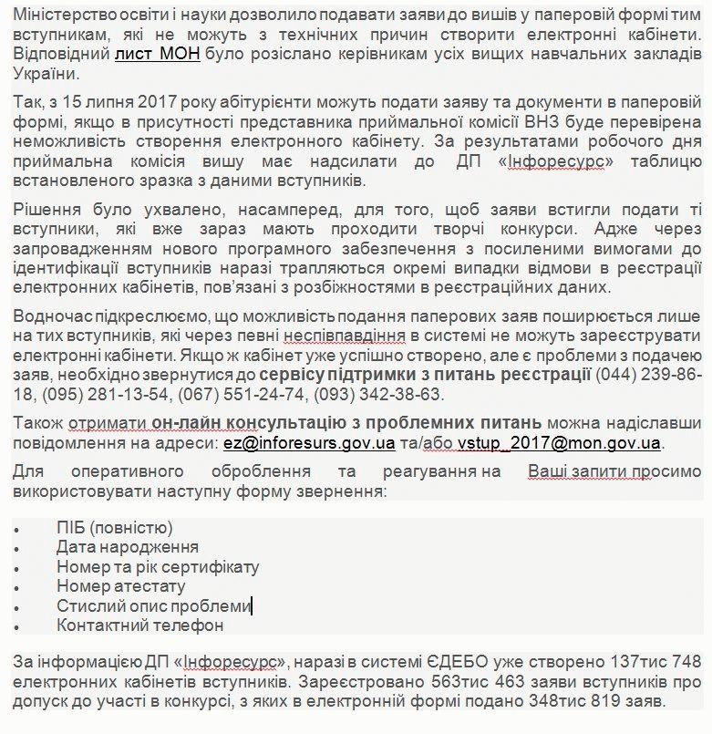 Абитуриентам разрешили бумажные заявления из-за сложностей  се-кабинетами
