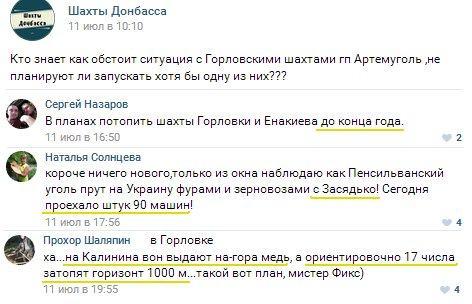 Все шахты Горловки и Енакиево планируют затопить, фото-3