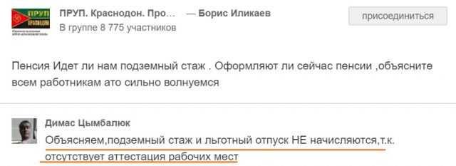 Все шахты Горловки и Енакиево планируют затопить, фото-1