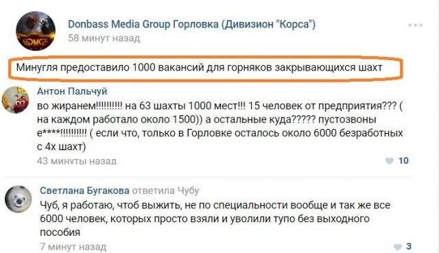 Все шахты Горловки и Енакиево планируют затопить, фото-2
