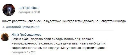 Все шахты Горловки и Енакиево планируют затопить, фото-6