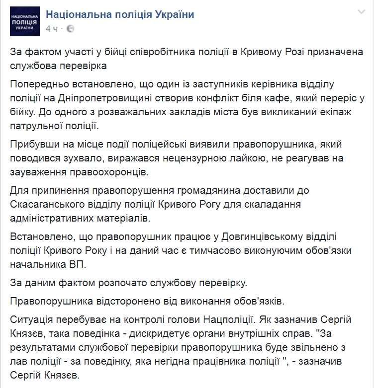 ВКривом Роге исполняющий обязанности начальника отдела милиции устроил драку укафе