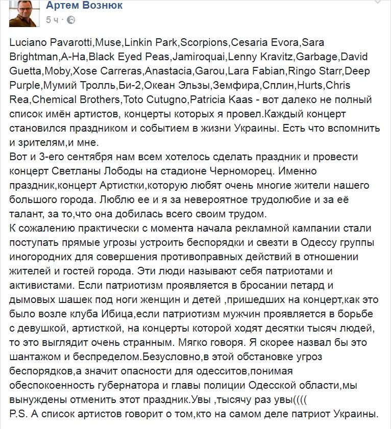 ВОдессе вновь отменили концерт Лободы