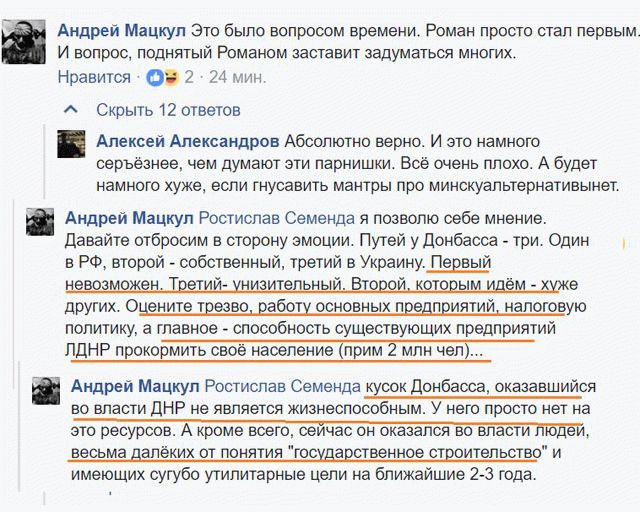Даже главари боевиков т.н. «ДНР» признают, что одурачили людей