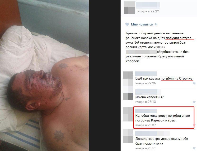 Трое украинских воинов ранены с начала суток. Враг применил минометы под Новоалександровкой, Катериновкой и Чермалыком, - штаб АТО - Цензор.НЕТ 4738