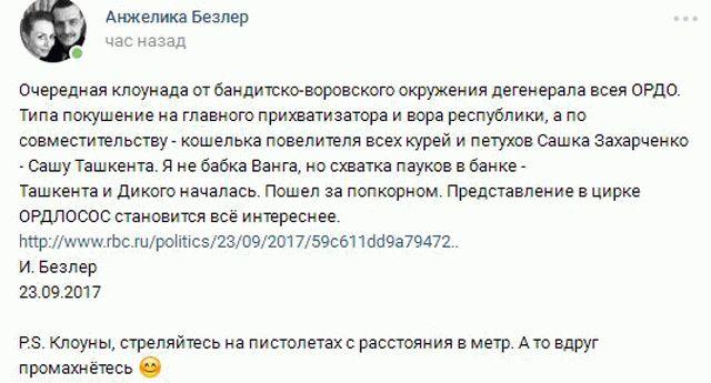 Покушавшиеся наТимофеева диверсанты задержаны МГБ ДНР