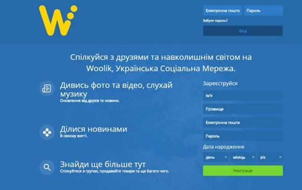 ВУкраинском государстве объявили озапуске очередной государственной соцсети