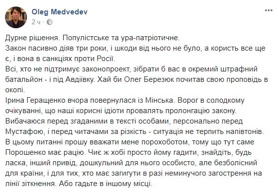Комитет Рады порекомендовал вернуть законодательный проект остатусе Донбасса надоработку