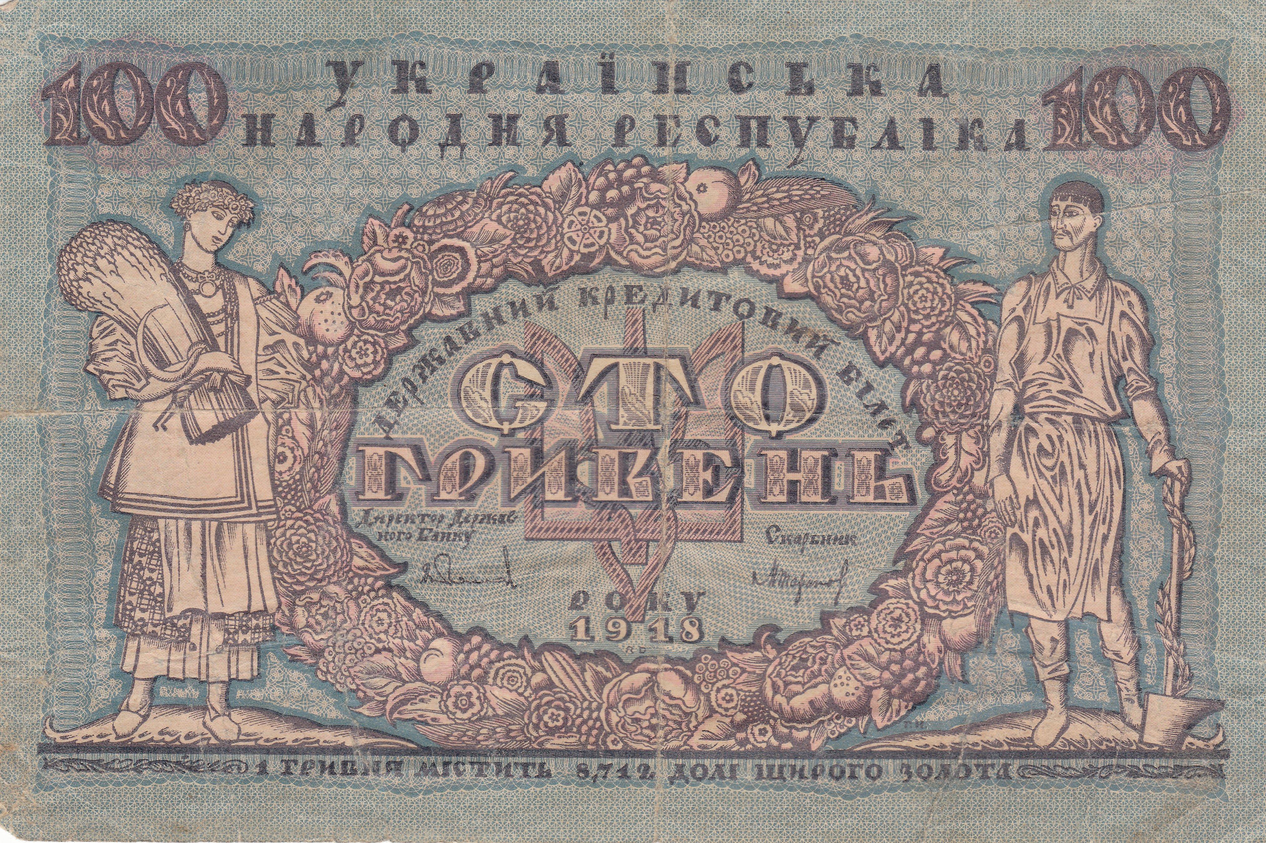 НБУ выпустит 100-гривневую купюру кстолетию Украинской революции