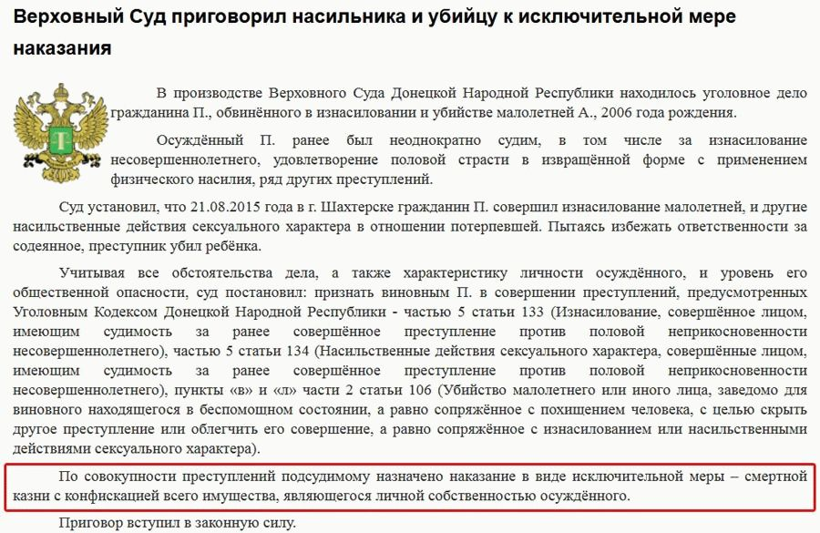 В «ДНР» педофила-извращенца приговорили к смертельной казни