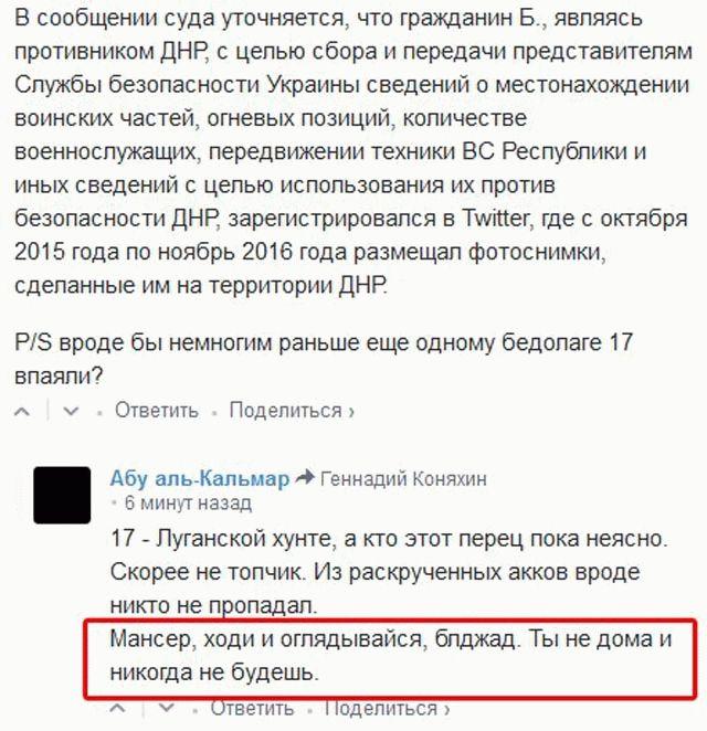 ВДНР приговорили ксмертельной казни педофила-убийцу