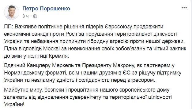 ЛидерыЕС одобрили продление санкций против РФ нашесть месяцев