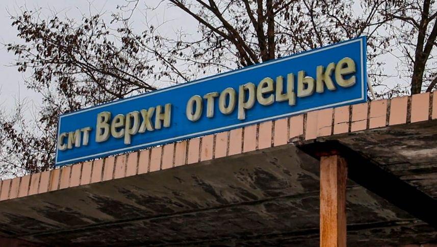 Под контролем ВСУ село Верхнеторецкое