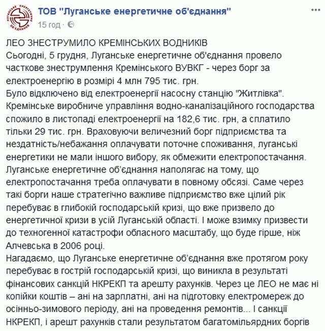 Боевики обстреляли КПВВ «Марьинка»— ГПСУ