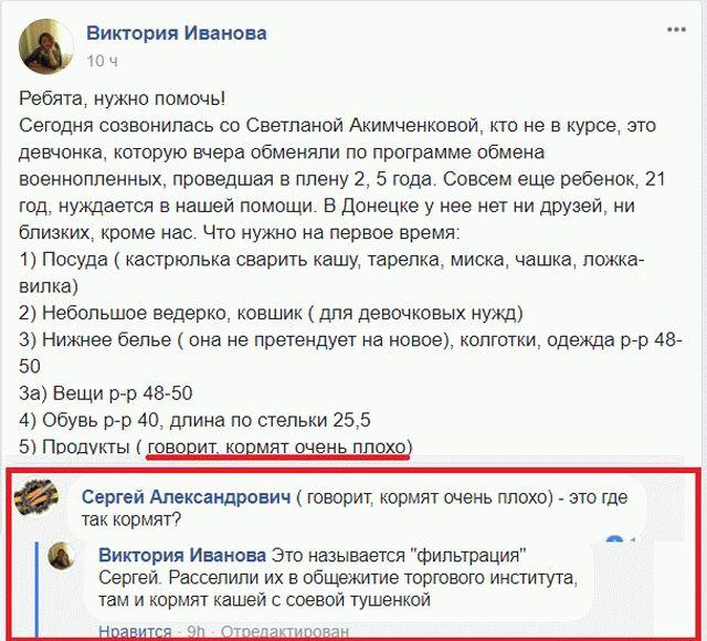 НаДонбассе задержали очередного информатора боевиков