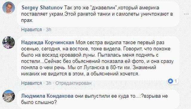 Внебе над Донбассом увидели необычное свечение