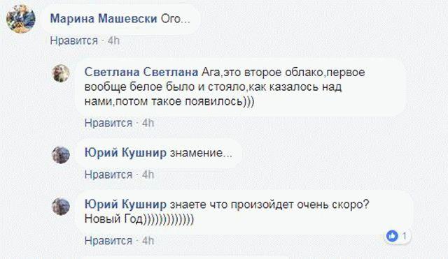 Необычное явление внебе над Луганском озадачило граждан