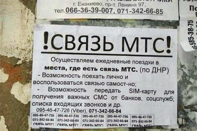 Мобильный туризм: в«ДНР» реализуют поездки вместа, где ловит Vodafone