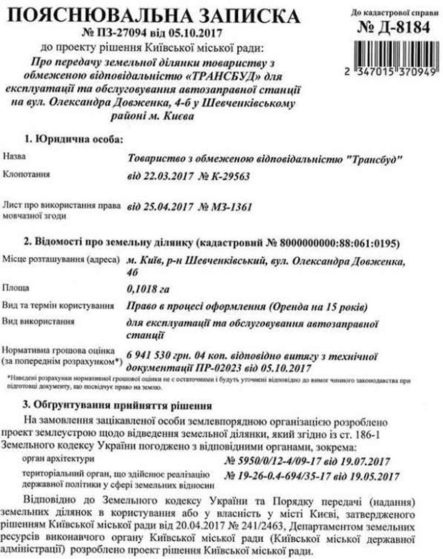 Грядет скандал: киностудия Довженко вполне может стать русской