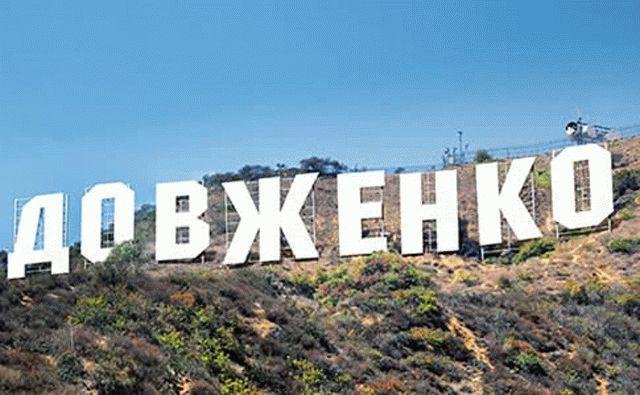 Киностудия Довженко вполне может стать русской: детали скандала