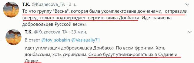http://real-vin.com/wp-content/uploads/2018/02/Sirija-Donbass.jpg